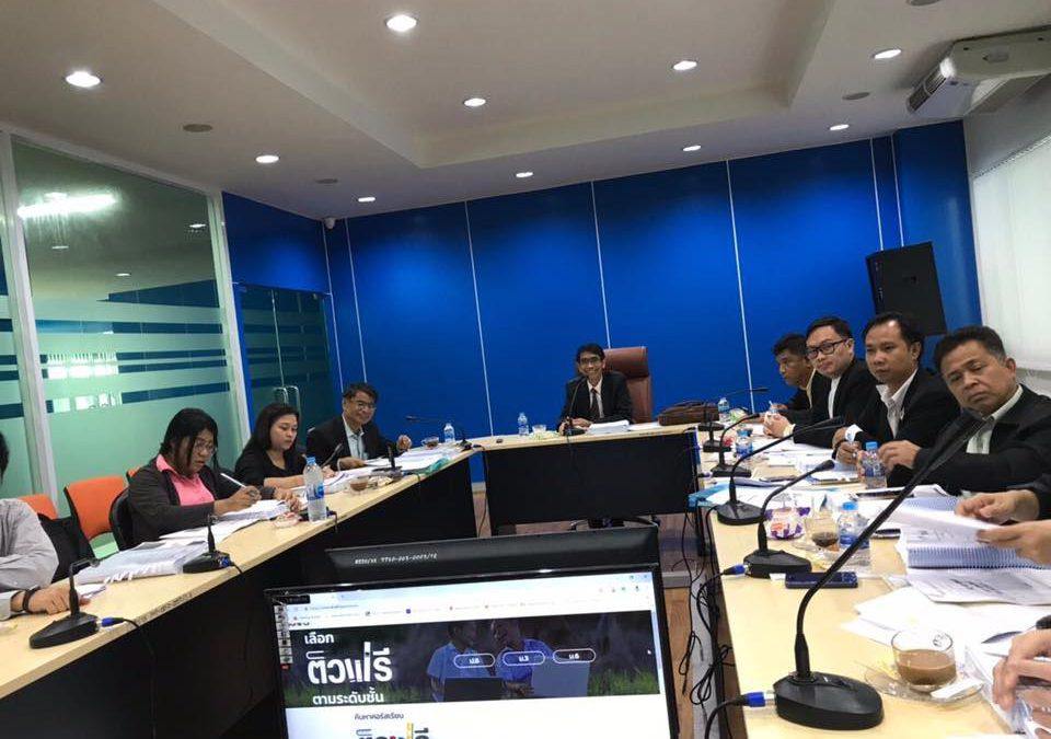 ประชุมตรวจรับโครงการเรียนฟรี ทุกที่ทุกเวลา โดยติวเตอร์ดังกับติวฟรีดอทคอม งวดที่