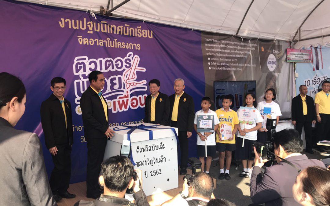 กิจกรรมงานวันเด็กแห่งชาติ ประจำปี พ.ศ. 2562 เมื่อวันที่ 12 มกราคม 2562 ณ กระทรวงศึกษาธิการ