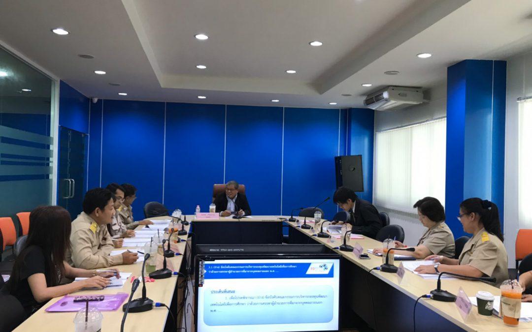 ประชุมคณะทำงานเพื่อดำเนินการปรับปรุงระเบียบ ข้อบังคับ หลักเกณฑ์ วิธีการเกี่ยวกับ การดำเนินงานและการใช้เงินกองทุนพัฒนาเทคโนโลยีเพื่อการศึกษา ครั้งที่ 3/2562