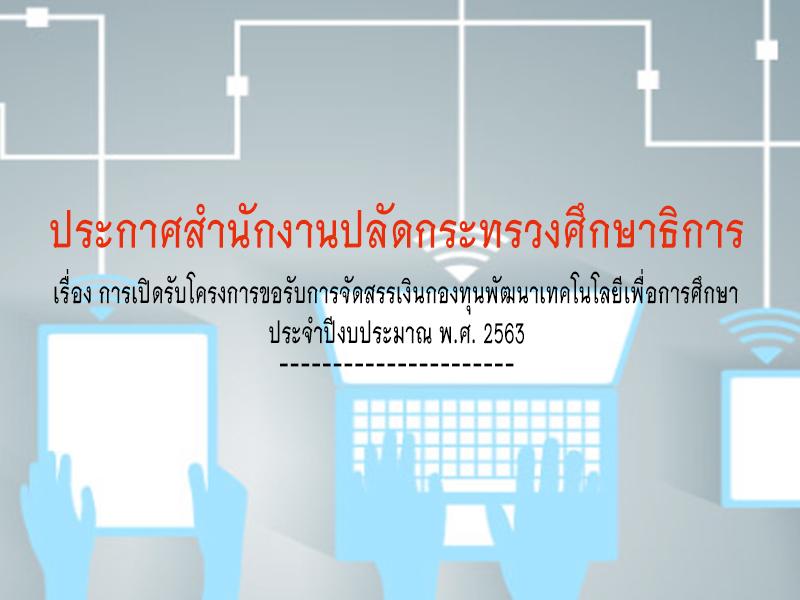 ประกาศสำนักงานปลัดกระทรวงศึกษาธิการ เรื่อง การเปิดรับโครงการขอรับการจัดสรรเงินกองทุนพัฒนาเทคโนโลยีเพื่อการศึกษา ประจำปีงบประมาณ พ.ศ. 2563
