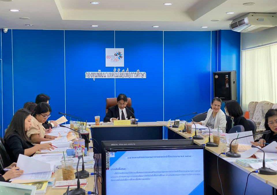 วันพฤหัสบดีที่ 17 กันยายน 2563 ระหว่างเวลา 09.30 – 13.30 น. สำนักงานเลขานุการกองทุนพัฒนาเทคโนโลยีเพื่อการศึกษา จัดการประชุมคณะอนุกรรมการกองทุนพัฒนาเทคโนโลยีเพื่อการศึกษา ด้านการพัฒนาแผนงานวิชาการ ยุทธศาสตร์ และการจัดสรรเงินกองทุน ครั้งที่ 10/2563 โดยมี ศาสตราจารย์ ดร. ปรัชญนันท์ นิลสุข เป็นประธานการประชุมฯ ณ ห้องประชุมสำนักงานเลขานุการกองทุนพัฒนาเทคโนโลยีเพื่อการศึกษา (EdTech1) ชั้น 2 อาคารกรมฝึกหัดครู (เดิม) กระทรวงศึกษาธิการ