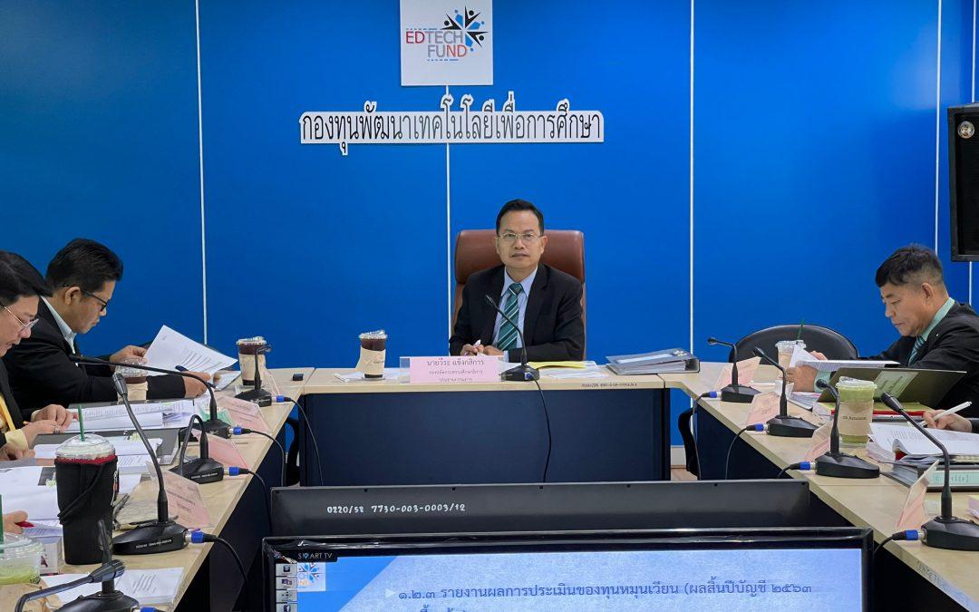 วันพุธที่ 3 มีนาคม พ.ศ. 2564 เวลา 09.30 น. นายวีระ แข็งกสิการ รองปลัดกระทรวงศึกษาธิการ ให้เกียรติเป็นประธานการประชุมคณะกรรมการบริหารกองทุน ครั้งที่ 1 /2564 ณ ห้องประชุมกองทุนพัฒนาเทคโนโลยีเพื่อการศึกษา อาคารกรมการฝึกหัดครู (เดิม) กระทรวงศึกษาธิการ